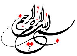 وکتور های زیبا با موضوع بسم الله