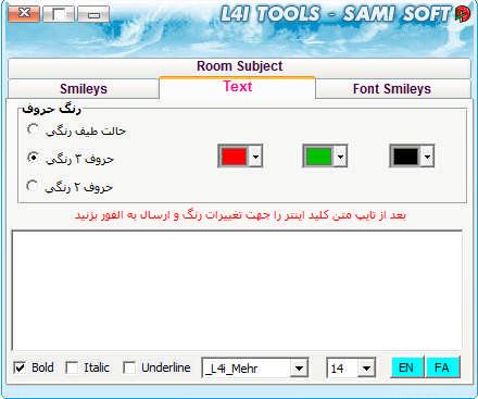 نرم افزار L4i Tools 1.0